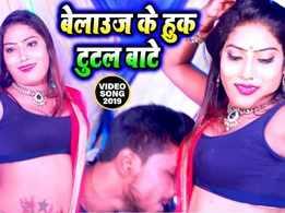 Watch: Latest Bhojpuri Song 'Belauj Ke Huk Tutal Bate' Sung by Sandeep Soni and Reshma Singh