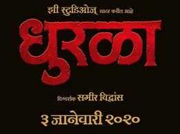 'Dhurala' poster: Sameer Vidwans's multi starrer political drama looks intriguing