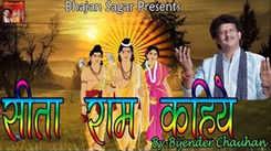 Ram Bhajan : Hindi Bhakti Song 'Sita Ram Kahiye' (सीता राम कहिये) Sung By Bijender Chauhan