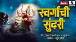 Marathi Devi Bhaktigeet 'Swargachi Sundari' Sung By Rahul Shinde