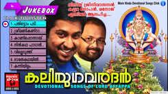 Ayyappa Swamy Bhakthi Ganangal: Malayalam Bhajana Song 'Kaliyuga Varadan' Jukebox