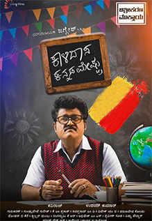 Kalidaasa Kannada Meshtru