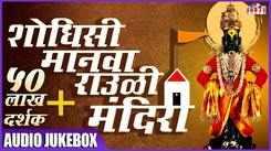 Pahatechi Bhakti Geete Marathi- Shodhisi Manava   Audio Jukebox Divine Song