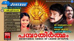Malayalam Bhakti Popular Ayyappa Swamy Devotional Song 'Pamba Theertham' Jukebox