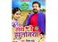 Akshara Singh and Ritesh Pandey reunite for 'Hayre Jhulnia'