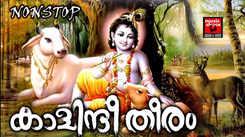 Lord Krishna Keerthanam: Malayalam Bhakti Popular Devotional Song Jukebox Kalindi Theeram