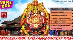 Chottanikkara Devi Malayalam Bhakti Popular Devotional Songs 'Ammayennulloru Namam' Jukebox