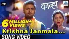 Marathi Bhakti Geet Krishna Janmala Song 'Kanha' Sung By Vaishali Samant, Sonu Kakkar & Avadhoot Gupte