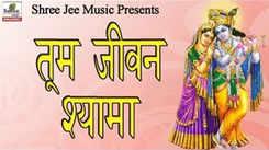 Popular Hindi Bhajan 'Tum Jiwan Shyama' Sung By Dheeraj Bawra