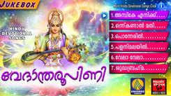 Malayalam Bhakti Ganangal Popular Devotional Song 'Vedhantha Rupini' Jukebox