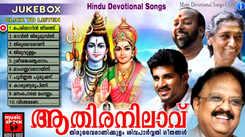Shiva Parvathi Keerthanangal: Malayalam Bhajana Song 'Athira Nilavu' Jukebox