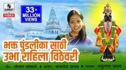 Shri Vitthal Bhakti Geet 'Bhakta Pundalika Saathi Ubha Rahila Vithevari' Sung By Shakuntala Jadhav