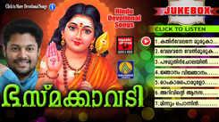 Malayalam Murugan Bhajana Devotional Song Bhasmakavadi Jukebox