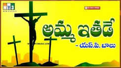 Jesus Devotional Songs: Telugu Bhakti Popular Devotional Song Amma Ethade By SP. Balu