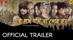 Ei Poth Jodi Na Sesh Hoy - Official Trailer