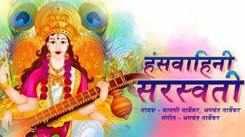 Marathi Saraswati Vandana 'Hansvahini Saraswati' Sung By Manasi Narvekar