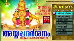 Ayyappa Swamy Bhakthi Ganangal: Malayalam Bhakti Popular Devotional Song Ayyappa Dharshanam Jukebox
