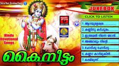 Sree Krishna Keerthanangal: Malayalam Devotional And Spiritual Song Kaineettam Jukebox