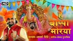 Ganpati Special Song In Marathi 'Hey Bappa Morya' Sung By Adarsh Shinde