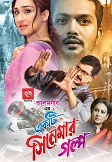 Ekti Cinemar Golpo