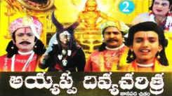 Telugu Devotional Song 'Ayyappa Divya Charitra' Devotional Album Lord Ayyapa