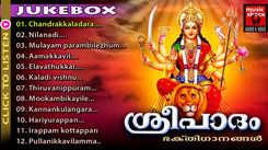 Devi Bhakthi Ganangal: Malayalam Bhajana Popular Devotional Song 'Sreepadam' Jukebox
