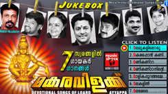 Ayyappa Swamy Keerthanangal: Malayalam Bhajana Devotional Song 'Makaravilakku' Jukebox