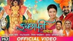 Maghi Ganesh Jayanti Song 'Kandivalicha Ichhapurti Ganesh' Sung By Adarsh Shinde