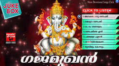 Ganapathi Keerthanangal: Malayalam Arati Popular Devotional Song 'Gajamukhagan' Jukebox