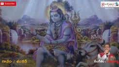 Telugu Bhajan Song 'Vemulavada' Sung By Shankar