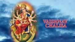 Maa Vaishno Devi Chalisa With Lyrics: Hindi Maa Vaishno Devi Bhajan Song 'Vaishnav Chalisa' Sung by Ram Shankar