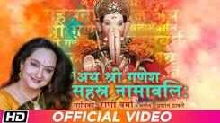 Ganpati Song 'Atha Shri Ganesh Sahastra Namavali' Sung By Rani Varma