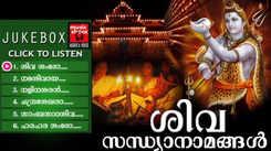 Shiva Sandhya Namam Malayalam Bhakti Devotional Song Jukebox