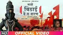 Aashadi Ekadashi Devotional Song 'Majhe Vithae De Ga Sharan' Sung By Prasenjeet Kosambi