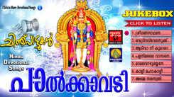 Murugan Chinthu Pattukal: Malayalam Bhajana Popular Devotional Song 'Paalkavadi' Jukebox