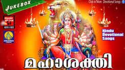 Malayalam Bhakti Popular Devotional Song 'Mahashakthi' Jukebox