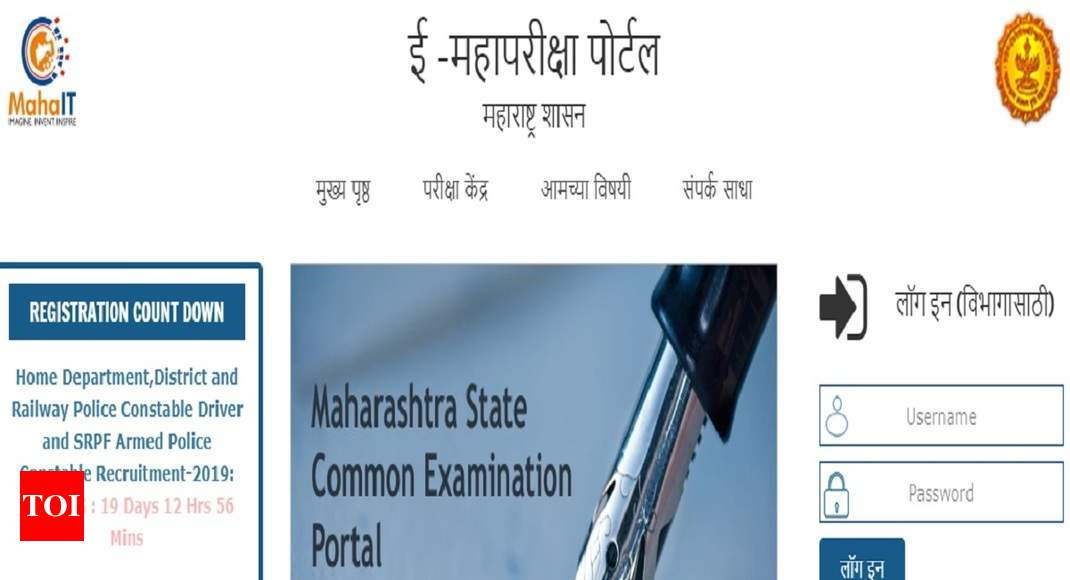 Maharashtra Police Recruitment 2020: Application invited for 1847 Constable posts