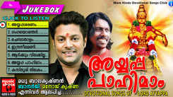 Malayalam Bhajana Popular Devotional Song 'Ayyappa Pahimam' Jukebox