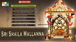 Sri Shaila Mallanna Songs: Telugu Bhakti Popular Devotional Song Jukebox