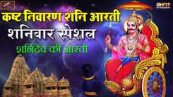 शनिवार स्पेशल - कष्ट निवारण शनि देव की आरती : Hindi Bhakti Aarti 'Shani Dev Aarti' Sung By Neeraj Tiwari Nihal