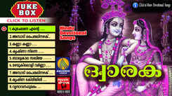 Lord Krishna Bhakthi Ganangal: Malayalam Popular Devotional Song 'Dwaraka' Jukebox