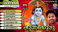 Unni Kannan Geethangal: Malayalam Bhakti Popular Devotional Song 'Kunnikkuru' Jukebox