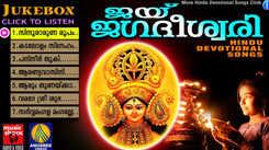 Devi Jagadeeshwari Malayalam Devotional And Spiritual Song Jukebox