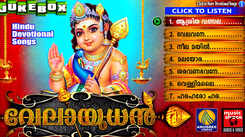 Malayalam Bhakti Popular Devotional Song 'Velayudhan' Jukebox