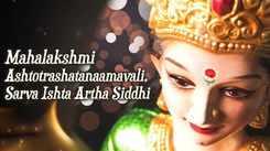 Sarva Ishta Artha Siddhi Devi Beej mantra : Hindi Bhakti Song 'Mahalakshmi Ashtotrashatanaamavali' Sung By Uma Mohan