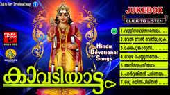 Murugan Bhajana Ganangal: Malayalam Devotional And Spiritual Song 'Kavadiyattam' Jukebox