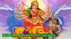 Devi Geet In Marathi 'Devila Palkhit Basawla' - Marathi Devotional Song