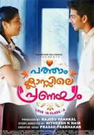 Patham Classile Pranayam