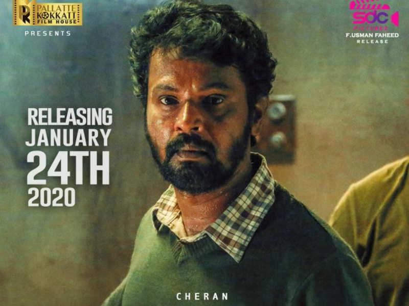 Cheran's Rajavuku Check will release on January 24