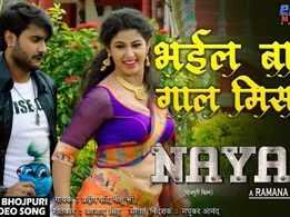 Bhojpuri Song Video 2019: Pradeep Pandey Chintu's Bhojpuri Gana 'Bhayil Bada Gal Misna' from 'Nayak'